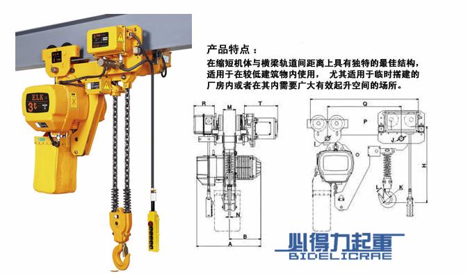 3吨低净空环链电动葫芦