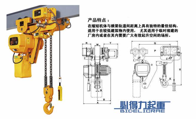 5吨低净空环链电动葫芦
