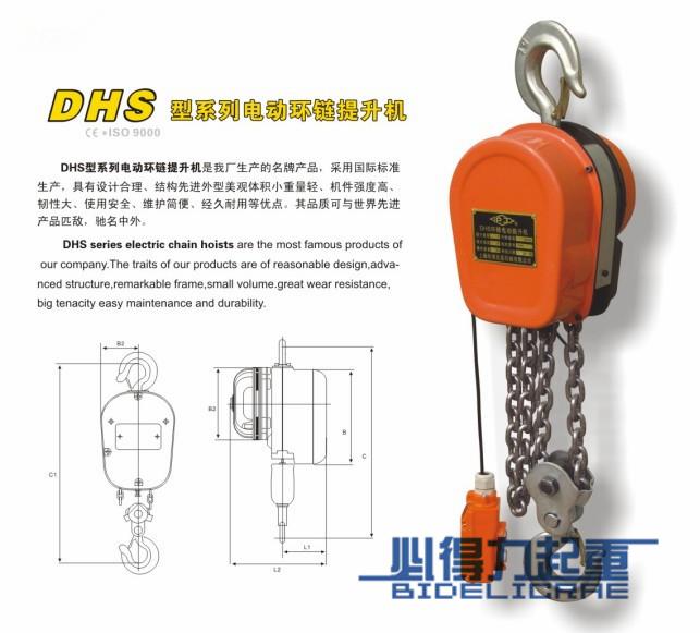 DHS环链电动提升机